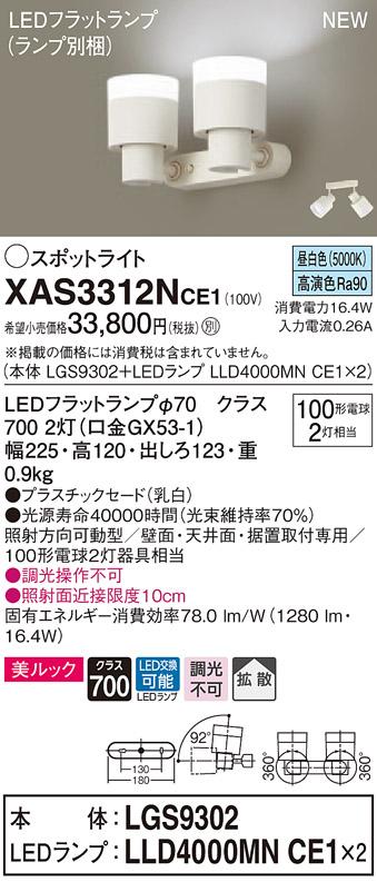 【法人様限定】パナソニック XAS3312NCE1 LEDスポットライト 昼白色 美ルック プラスチックセード 拡散【LGS9302 + LLD4000MN CE1】