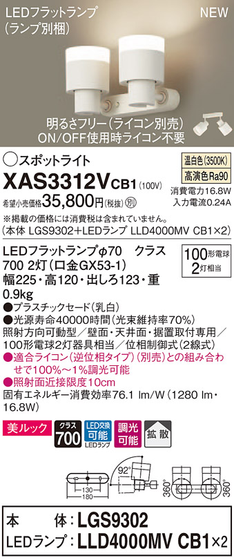 【法人様限定】パナソニック XAS3312VCB1 LEDスポットライト 温白色 美ルック プラスチックセード 拡散 調光【LGS9302 + LLD4000MV CB1】