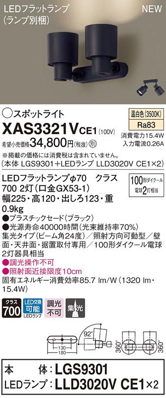 【法人様限定】パナソニック XAS3321VCE1 LEDスポットライト 温白色 プラスチックセード 集光 【LGS9301 + LLD3020V CE1】