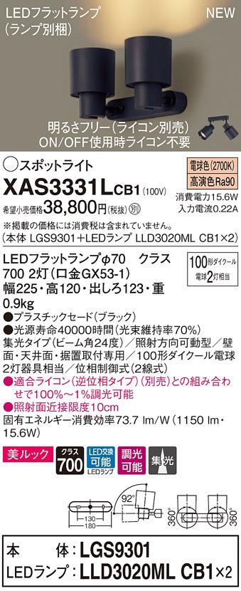 【法人様限定】パナソニック XAS3331LCB1 LEDスポットライト 電球色 美ルック プラスチックセード 集光 調光【LGS9301 + LLD3020ML CB1】