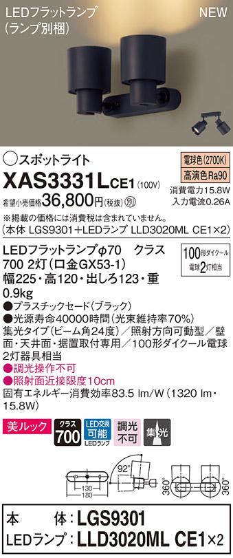【法人様限定】パナソニック XAS3331LCE1 LEDスポットライト 電球色 美ルック プラスチックセード 集光 【LGS9301 + LLD3020ML CE1】