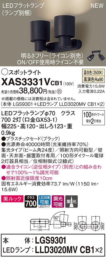 【法人様限定】パナソニック XAS3331VCB1 LEDスポットライト 温白色 美ルック プラスチックセード 集光 調光【LGS9301 + LLD3020MV CB1】