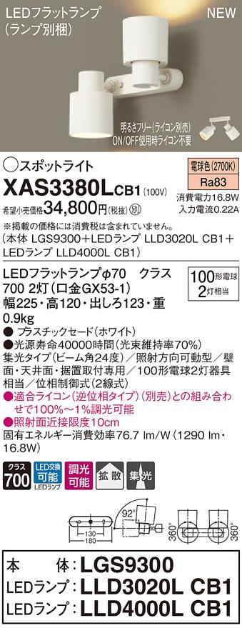 【法人様限定】パナソニック XAS3380LCB1 LEDスポットライト 電球色 プラスチックセード 集光・拡散タイプ 調光【LGS9300 + LLD3020L CB1 + LLD4000L CB1】