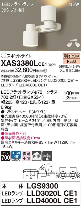 【法人様限定】パナソニック XAS3380LCE1 LEDスポットライト 電球色 プラスチックセード 集光・拡散タイプ【LGS9300 + LLD3020L CE1 + LLD4000L CE1】