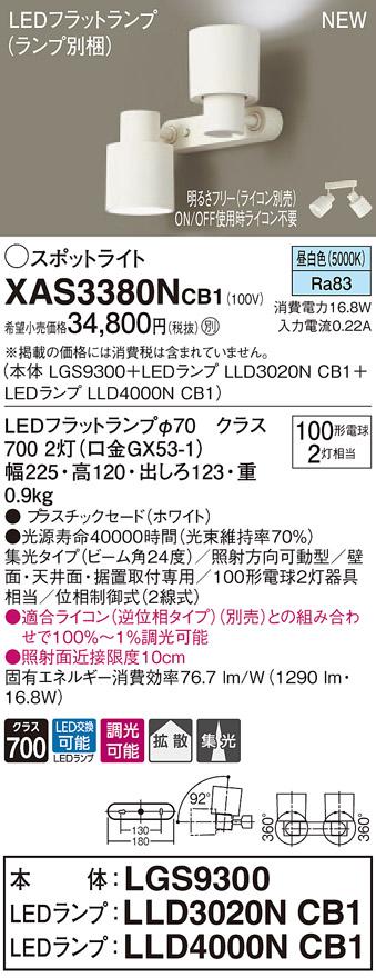 【法人様限定】パナソニック XAS3380NCB1 LEDスポットライト 昼白色 プラスチックセード 集光・拡散タイプ 調光【LGS9300 + LLD3020N CB1 + LLD4000N CB1】