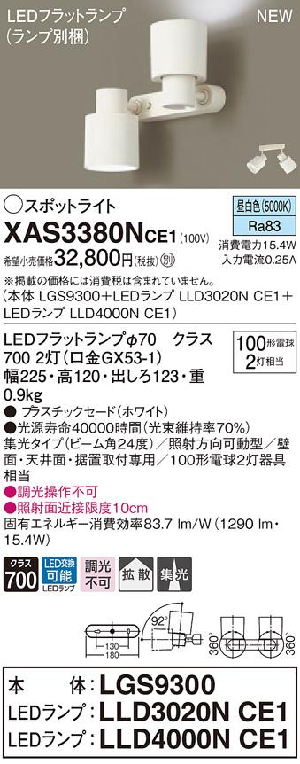 【法人様限定】パナソニック XAS3380NCE1 LEDスポットライト 昼白色 プラスチックセード 集光・拡散タイプ【LGS9300 + LLD3020N CE1 + LLD4000N CE1】