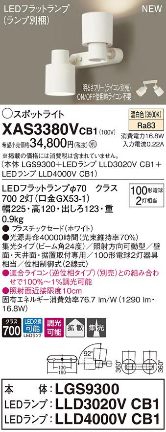 【法人様限定】パナソニック XAS3380VCB1 LEDスポットライト 温白色 プラスチックセード 集光・拡散タイプ 調光【LGS9300 + LLD3020V CB1 + LLD4000V CB1】