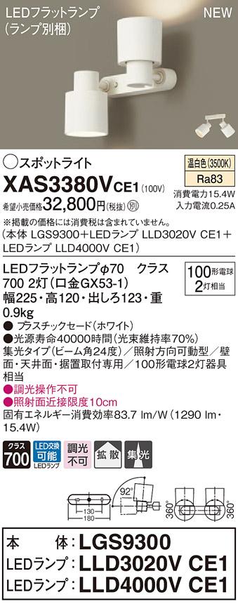 【法人様限定】パナソニック XAS3380VCE1 LEDスポットライト 温白色 プラスチックセード 集光・拡散タイプ【LGS9300 + LLD3020V CE1 + LLD4000V CE1】