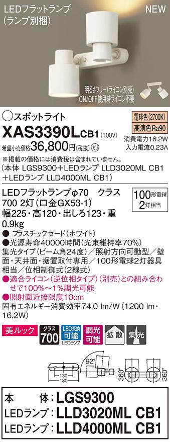 【法人様限定】パナソニック XAS3390LCB1 LEDスポットライト 電球色 美ルック プラスチックセード 集光・拡散タイプ 調光【LGS9300 + LLD3020ML CB1 + LLD4000ML CB1】