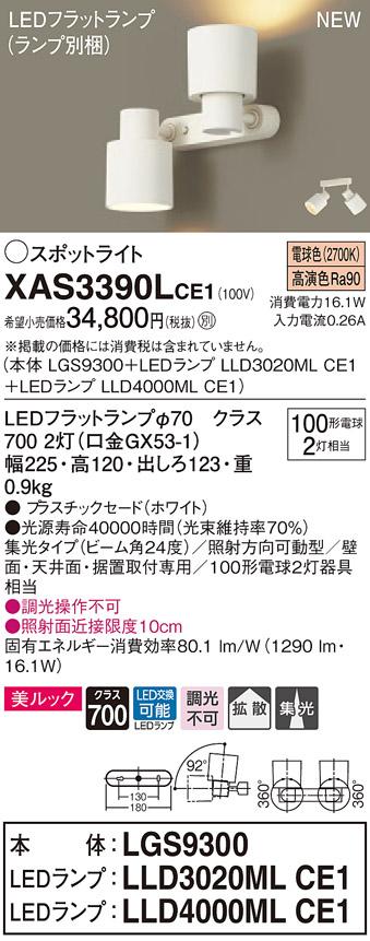 【法人様限定】パナソニック XAS3390LCE1 LEDスポットライト 電球色 美ルック プラスチックセード 集光・拡散タイプ【LGS9300 + LLD3020ML CE1 + LLD4000ML CE1】