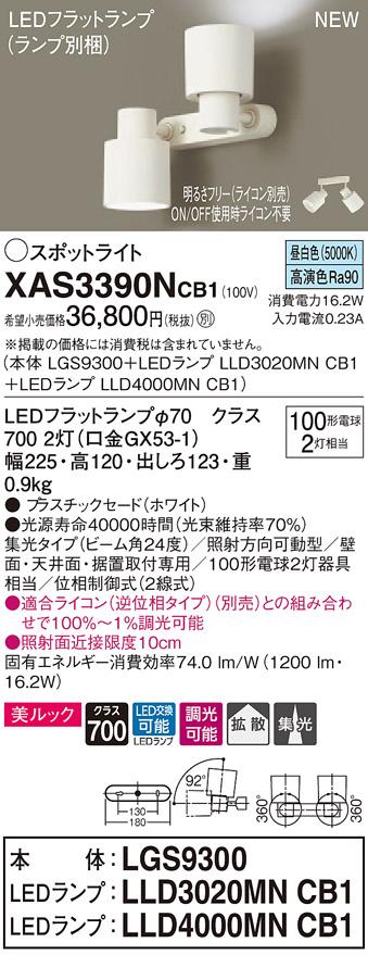 【法人様限定】パナソニック XAS3390NCB1 LEDスポットライト 昼白色 美ルック プラスチックセード 集光・拡散タイプ 調光【LGS9300 + LLD3020MN CB1 + LLD4000MN CB1】