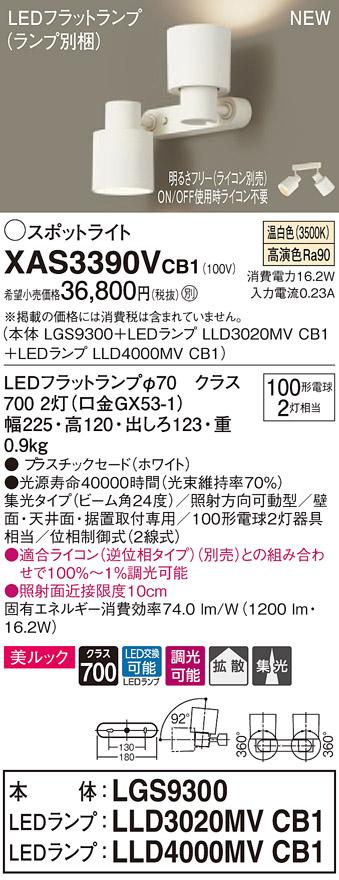 【法人様限定】パナソニック XAS3390VCB1 LEDスポットライト 温白色 美ルック プラスチックセード 集光・拡散タイプ 調光【LGS9300 + LLD3020MV CB1 + LLD4000MV CB1】
