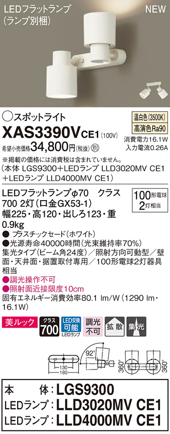 【法人様限定】パナソニック XAS3390VCE1 LEDスポットライト 温白色 美ルック プラスチックセード 集光・拡散タイプ【LGS9300 + LLD3020MV CE1 + LLD4000MV CE1】