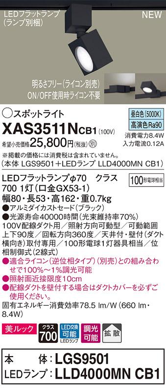【法人様限定】パナソニック XAS3511NCB1 LEDスポットライト 昼白色 配線ダクト取付型 美ルック アルミセード 拡散 調光【LGS9501 + LLD4000MN CB1】