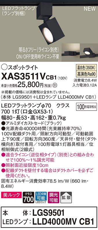 【法人様限定】パナソニック XAS3511VCB1 LEDスポットライト 温白色 配線ダクト取付型 美ルック アルミセード 拡散 調光【LGS9501 + LLD4000MV CB1】