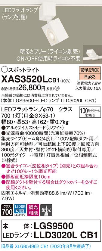 【法人様限定】パナソニック XAS3520LCB1 LEDスポットライト 電球色 配線ダクト取付型 アルミダイカストセード 集光 調光【LGS9500 + LLD3020L CB1】