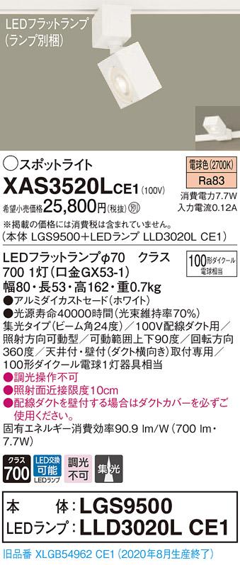 【法人様限定】パナソニック XAS3520LCE1 LEDスポットライト 電球色 配線ダクト取付型 アルミダイカストセード 集光【LGS9500 + LLD3020L CE1】