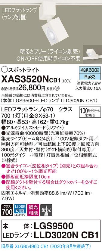 【法人様限定】パナソニック XAS3520NCB1 LEDスポットライト 昼白色 配線ダクト取付型 アルミダイカストセード 集光 調光【LGS9500 + LLD3020N CB1】