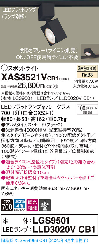 【法人様限定】パナソニック XAS3521VCB1 LEDスポットライト 温白色 配線ダクト取付型 アルミセード 集光 調光【LGS9501 + LLD3020V CB1】