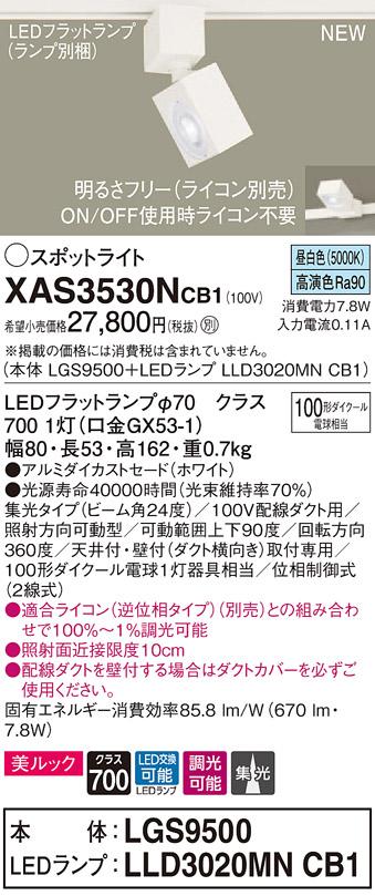 【法人様限定】パナソニック XAS3530NCB1 LEDスポットライト 昼白色 配線ダクト取付型 美ルック アルミダイカストセード 集光 調光【LGS9500 + LLD3020MN CB1】