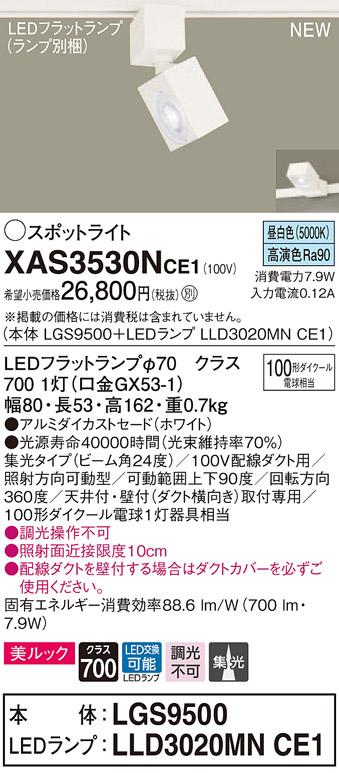【法人様限定】パナソニック XAS3530NCE1 LEDスポットライト 昼白色 配線ダクト取付型 美ルック アルミダイカストセード 集光【LGS9500 + LLD3020MN CE1】