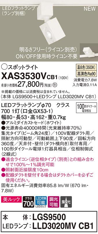 【法人様限定】パナソニック XAS3530VCB1 LEDスポットライト 温白色 配線ダクト取付型 美ルック アルミダイカストセード 集光 調光【LGS9500 + LLD3020MV CB1】