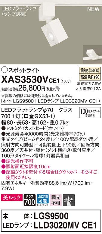 【法人様限定】パナソニック XAS3530VCE1 LEDスポットライト 温白色 配線ダクト取付型 美ルック アルミダイカストセード 集光【LGS9500 + LLD3020MV CE1】