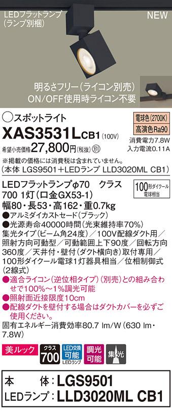 【法人様限定】パナソニック XAS3531LCB1 LEDスポットライト 電球色 配線ダクト取付型 美ルック アルミセード 集光 調光【LGS9501 + LLD3020ML CB1】