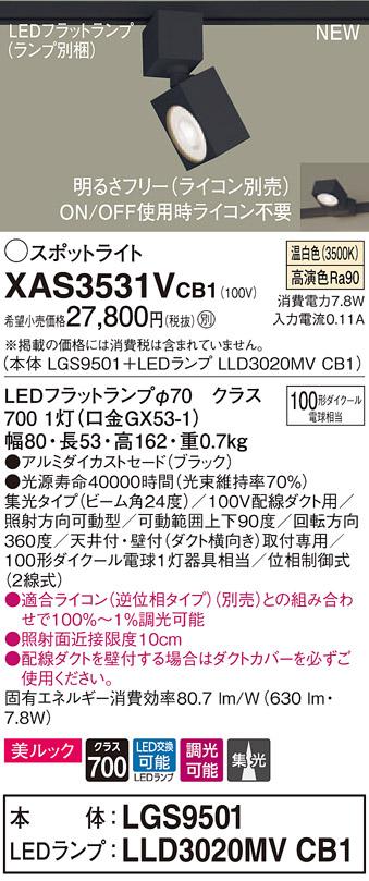 【法人様限定】パナソニック XAS3531VCB1 LEDスポットライト 温白色 配線ダクト取付型 美ルック アルミセード 集光 調光【LGS9501 + LLD3020MV CB1】
