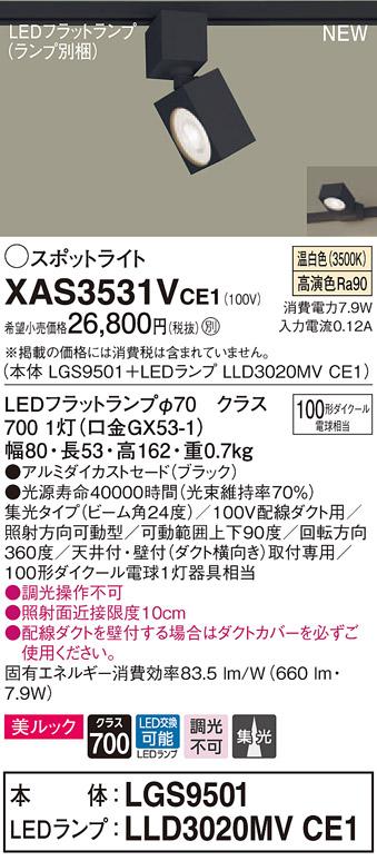 【法人様限定】パナソニック XAS3531VCE1 LEDスポットライト 温白色 配線ダクト取付型 美ルック アルミセード 集光【LGS9501 + LLD3020MV CE1】
