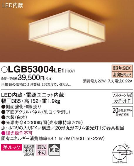【法人様限定】パナソニック LGB53004LE1 LED小型シーリングライト 電球色 天井直付型 美ルック 拡散タイプ はなさび 守(数寄屋)