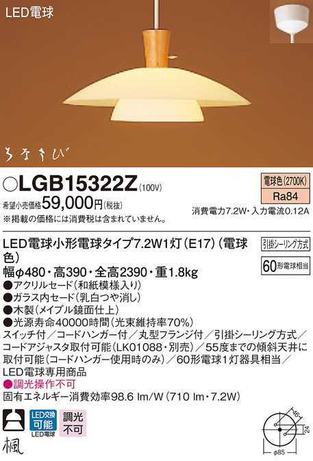 【法人様限定】パナソニック LGB15322Z LEDダイニング用ペンダント 電球色 引掛シーリング はなさび 守