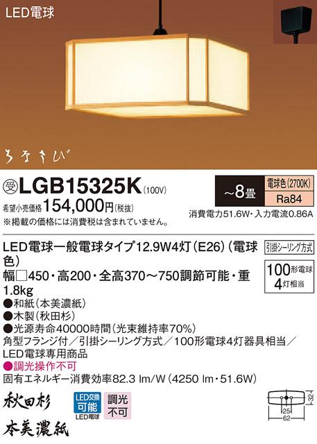 【法人様限定】パナソニック LGB15325K LEDペンダント 電球色 引掛シーリング はなさび 守 ~8畳【受注生産品】