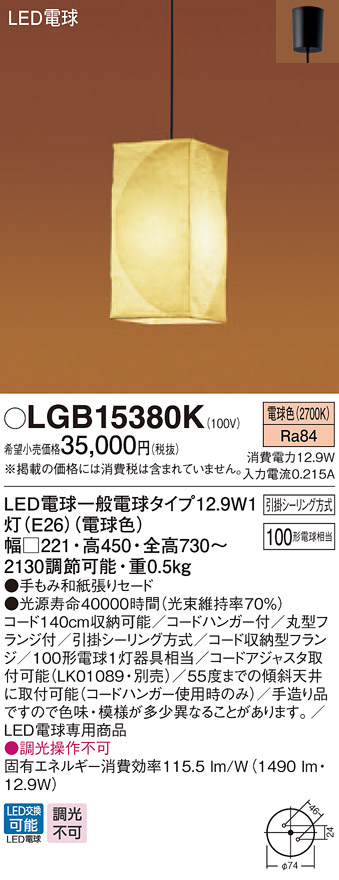 【法人様限定】パナソニック LGB15380K LEDペンダント 手もみ和紙張りセードタイプ 引掛シーリング