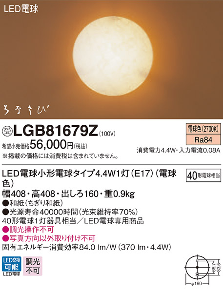 【法人様限定】パナソニック LGB81679Z LEDブラケット 電球色 壁直付型 はなさび 離【受注生産品】