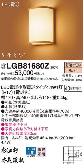 【法人様限定】パナソニック LGB81680Z LEDブラケット 電球色 壁直付型 上面一部開放型 はなさび 離【受注生産品】