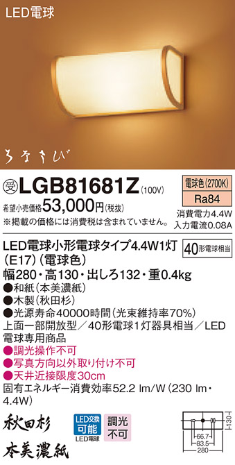 【法人様限定】パナソニック LGB81681Z LEDブラケット 電球色 壁直付型 上面一部開放型 はなさび 離【受注生産品】