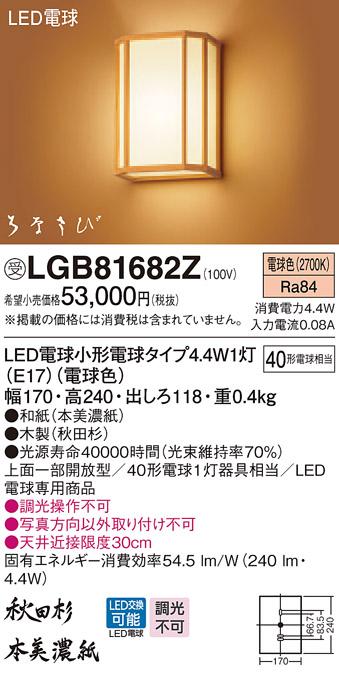 【法人様限定】パナソニック LGB81682Z LEDブラケット 電球色 壁直付型 上面一部開放型 はなさび 離【受注生産品】