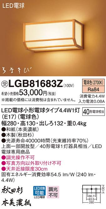【法人様限定】パナソニック LGB81683Z LEDブラケット 電球色 壁直付型 上面一部開放型 はなさび 離【受注生産品】