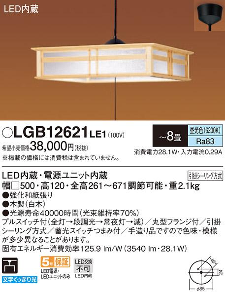 【法人様限定】パナソニック LGB12621LE1 LEDペンダント 昼光色 プルスイッチ付 引掛シーリング 下面開放型 ~8畳