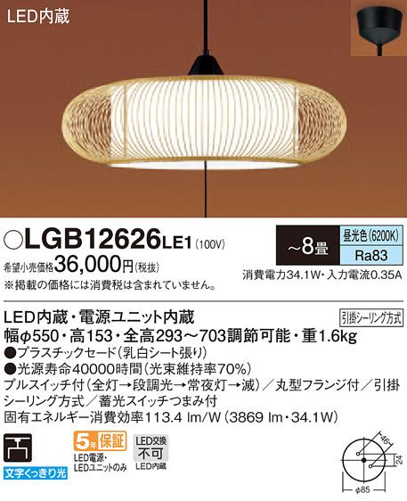 【法人様限定】パナソニック LGB12626LE1 LEDペンダント 昼光色 プラスチックセード プルスイッチ付 引掛シーリング 下面開放型 ~8畳