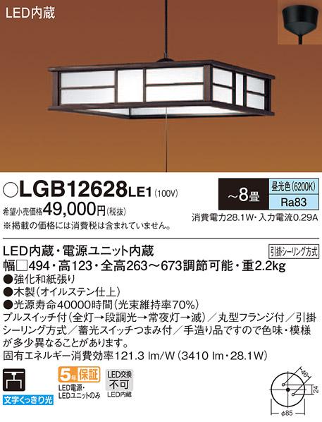 【法人様限定】パナソニック LGB12628LE1 LEDペンダント 昼光色 プルスイッチ付 引掛シーリング 下面開放型 ~8畳