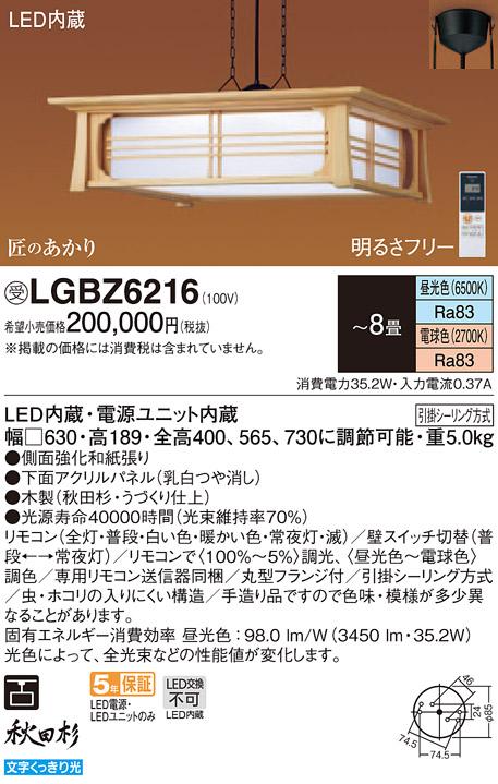【法人様限定】パナソニック LGBZ6216 LEDペンダント 下面密閉 引掛シーリング リモコン調光・調色 匠のあかり ~8畳【受注生産品】