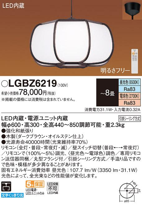 【法人様限定】パナソニック LGBZ6219 LEDペンダント 調光調色 下面一部開放 引掛シーリング リモコン調光・調色 ~8畳
