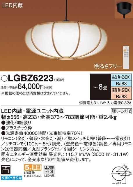 【法人様限定】パナソニック LGBZ6223 LEDペンダント 下面一部開放 引掛シーリング リモコン調光・調色 数寄屋 ~8畳