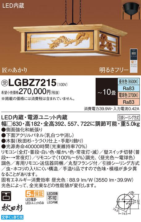 【法人様限定】パナソニック LGBZ7215 LEDペンダント 下面密閉 引掛シーリング リモコン調光・調色 匠のあかり ~10畳【受注生産品】