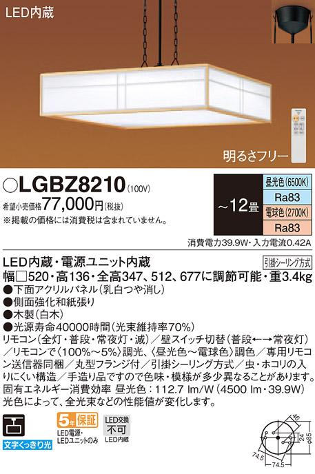 【法人様限定】パナソニック LGBZ8210 LEDペンダント 下面密閉 引掛シーリング リモコン調光・調色 数寄屋 ~12畳