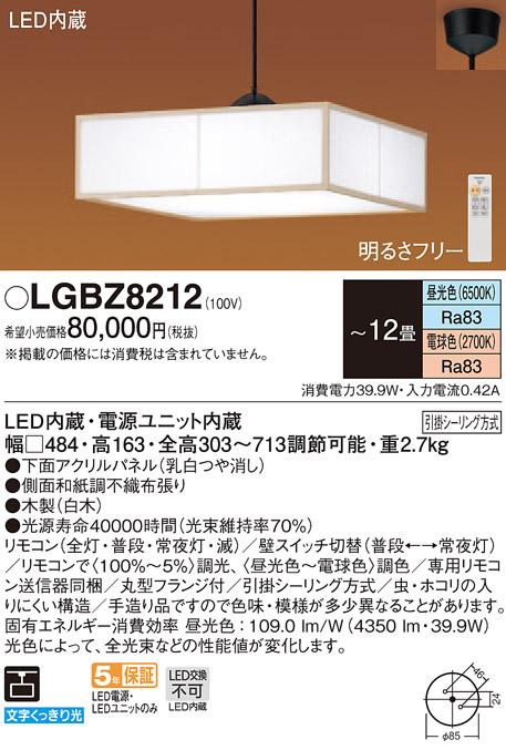 【法人様限定】パナソニック LGBZ8212 LEDペンダント 下面密閉 引掛シーリング リモコン調光・調色 ~12畳