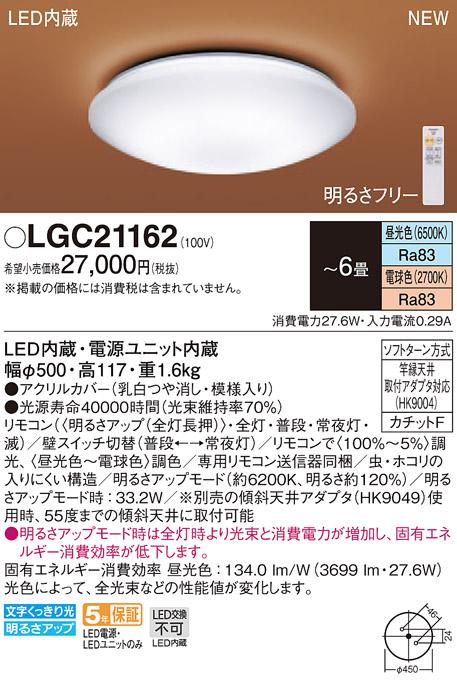 【法人様限定】パナソニック LGC21162 LEDシーリングライト 天井直付型 リモコン調光・調色 ~6畳