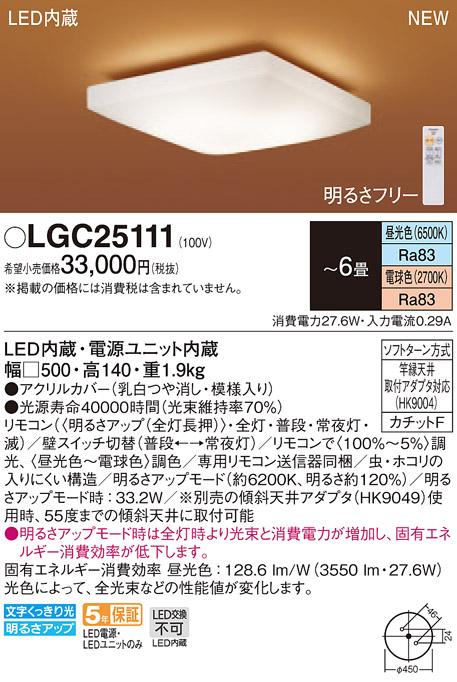 【法人様限定】パナソニック LGC25111 LEDシーリングライト 天井直付型 リモコン調光・調色 ~6畳